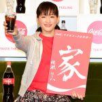 綾瀬はるか「家で好きなことを楽しむ最高のお供はコカ・コーラ」