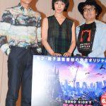 夏帆・満島真之介が登壇 Amazonオリジナルドラマ『東京ヴァンパイアホテル』完成披露試写会