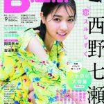 『B.L.T.9月号』は夏らしさ満点の西野七瀬グラビア&乃木坂46大特集!