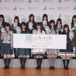 欅坂46初の公式ゲームアプリ『欅のキセキ』制作発表会