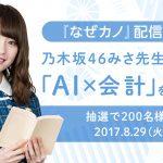 乃木坂46みさ先生(衛藤美彩)と一緒に「AI×会計」を学ぼう!イベントに抽選で200名様ご招待!!