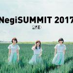 Negiccoの人気配信番組『NegiSUMMIT』が3年半ぶりに復活!