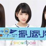 乃木坂46 秋元・堀・久保が東京ドーム公演を振り返る!SHOWROOM特番配信決定!