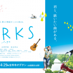 橋本愛・永野芽郁らが登壇 映画『PARKS パークス』初日舞台挨拶