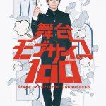 舞台『モブサイコ100』キャラクタービジュアル第2弾解禁!!