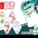 『幽☆遊☆白書』Ani-Art TシャツとトレーディングAni-Artアクリルキーホルダー受注開始!