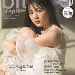 乃木坂46 生田絵梨花の無限大の魅力がここに。『blt graph. vol.26 』表紙・巻頭特集
