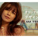 AAA 宇野実彩子、ライブコマースでファンとオリジナルアイテムを製作&販売スタート