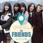 人気K-POPガールズグループ、GFRIENDから日本のファンのみなさんに動画コメント配信!