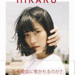横田ひかる 1st 写真集『HIKARU』8/15発売