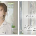 宇野実彩子が男性と手つなぎデート!?薬用ホワイトニング歯磨き「アスプラッシュ」WEBCM公開