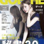 白石麻衣が表紙の「GOETHE」10月号は秘書特集!