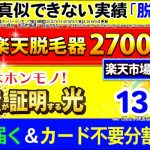 【PR】男女兼用の脱毛・美顔器ケノン