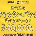 ニコンZ 7・Z 6 キャッシュバックキャンペーンで最大40,000円をキャッシュバック