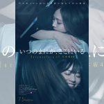 乃木坂46ドキュメンタリー映画『いつのまにか、ここにいる Documentary of 乃木坂46』完成披露上映会開催決定!