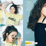 石原さとみのメイクや美容法特集『andGIRL 7月号』6月12日発売