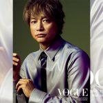 香取慎吾が『VOGUE JAPAN』初登場!100の質問でプライベートな一面披露