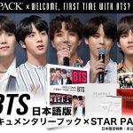 BTS(防弾少年団)日本初のドキュメンタリーブックを発売!