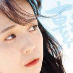 1位は宮崎由加(Juice=Juice)セカンド写真集「繋」5月「書泉・女性タレント写真集売上ランキング」発表