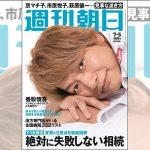 香取慎吾が表紙「週刊朝日」グラビアぶちぬき7Pで登場