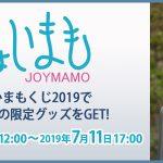 宮野真守×JOYSOUND「じょいまもくじ 2019」を発売!等身大タペストリーや限定アイテムが当たるキャンペーン開催