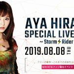 平野綾、4年ぶりLIVE開催!スペシャルグッズと体験型イベントをクラウドファンディングサイトで6月4日21時から販売開始!