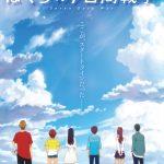 大ベストセラー原作のアニメ映画「ぼくらの7日間戦争」が12月公開決定!ティザービジュアル&特報映像を公開