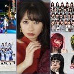 TIF2019 佐々木彩夏から始まり日向坂46、でんぱ組.inc、AKB48らがトリを飾る注目のタイムテーブル公開!!