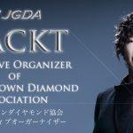 GACKT氏が就任「日本グロウンダイヤモンド協会エグゼクティブオーガナイザー」