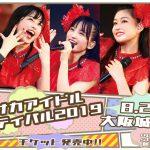 たこやきレインボー夏の野音ワンマンライブ「OIF2019」スペシャルゲストMCとして石田靖の出演が決定!