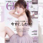 表紙は初登場AAA 宇野実彩子「今すぐ、したい!」がテーマのGINGER9月号本日発売!
