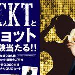 『GACKT×あなた×レスリー・キー』2ショット撮影会ご招待キャンペーン!!