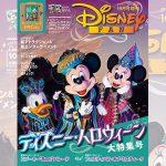 ディズニーファン10月号増刊は、東京ディズニーリゾート「ディズニー・ハロウィーン」のすべてがわかる大総力特集! パークチケット&秋グッズプレゼントも。9月9日発売!