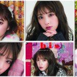 乃木坂46与田祐希が初表紙! 『bis』最新号は10月1日発売!