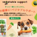【PR】愛犬の健康に!ベジタブルサポート