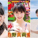 モーニング娘。'19の牧野真莉愛が週刊少年チャンピオン46号の巻頭グラビア誌上最大16Pで登場!