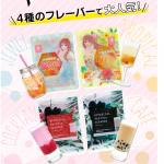 タピオカドリンクでダイエット「お嬢様酵素 with BEST SELECTION PACK2箱定期便」