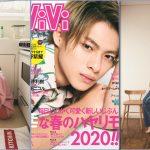 平野紫耀が表紙と10ページ大特集&遠藤さくらが「30面相」にチャレンジ!ViVi3月号は1月23日発売!