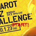 「ドラゴンボールZ KAKAROT」でドラゴンボールZの知識を腕試しできるキャンペーン「カカロットクイズチャレンジ」を開催中!