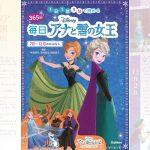 """ディズニー映画『アナと雪の女王2』の話を含む184話収録""""1日1話3分『365日毎日アナと雪の女王 7月~12月のおはなし』""""発売中!"""