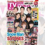 Snow Manが初表紙!「月刊TVガイド2020年3月号」は本日1月24日発売!