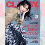 戸田恵梨香が表紙『CLASSY.』3月号発売!