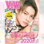 King & Prince平野紫耀の巨大ボードが2月1日から原宿駅に出現!ViVi3月号が緊急重版決定!