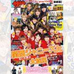 なにわ男子とAぇ! groupが表紙&グラビア!『週刊ザテレビジョン』1月29日(水)発売号