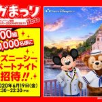 講談社が5,000組10,000名を東京ディズニーシー(R)プライベートナイトに招待!春のマンガまつり2020開催!