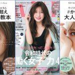 「女子に憧れられる女子」AAA宇野実彩子がwith初ソロ表紙飾る