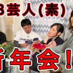 R藤本らDB芸人がキャラを脱いだ素の姿で行なった新年会YouTube動画が100万回再生達成!