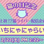 声優・加藤英美里、芹澤優、ランズベリー・アーサーが猫ライバーに!2月22日「猫の⽇」限定ライブ配信!