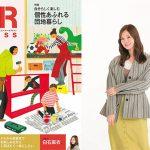 乃木坂46白石麻衣、今後は「今までのイメージを破るような白石麻衣を見ていただきたい」『UR PRESS』無料配布中