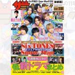Hey! Say! JUMPが表紙&グラビアに登場!『週刊ザテレビジョン』2月19日発売号